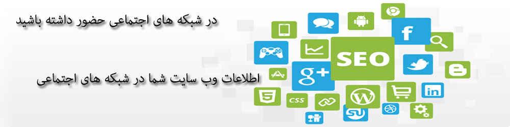 وب سایت شما در شبکه های اجتماعی